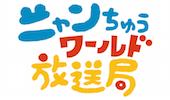 ニャンちゅうワールド放送局