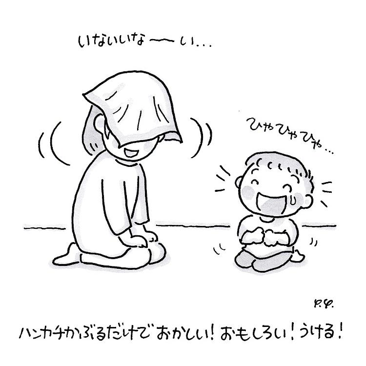 ハンカチ・いないいないばあ!