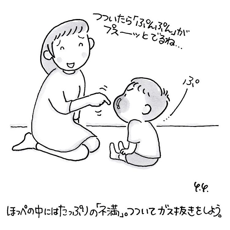 ぷんぷんガス抜き