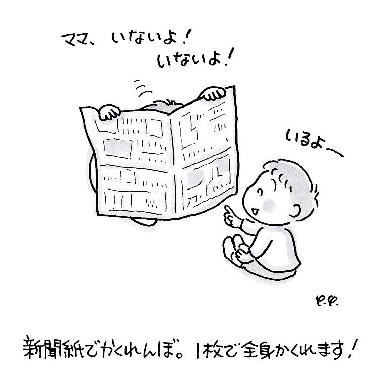 新聞紙かくれんぼ