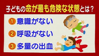 子どもの命が最も危険な状態とは?