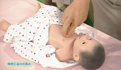 赤ちゃん・子どもの救急法_胸骨圧迫の方法