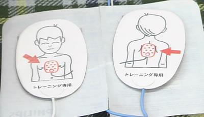 赤ちゃん・子どもの救急法_AEDの使い方4