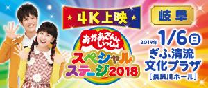 「おかあさんといっしょスペシャルステージ」を話題の4Kで初上映!!