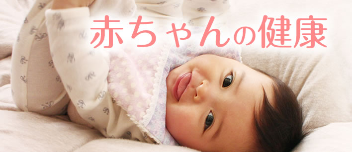 theme_201504_baby_health