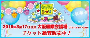 【イベント情報】「ワンワンまつり パーティー編」3月に大阪で開催!