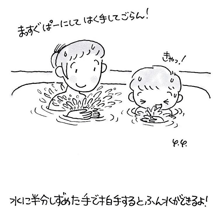 お風呂でおててふんすい
