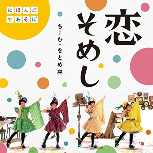 NHK にほんごであそぼ 恋そめしCD&DVD