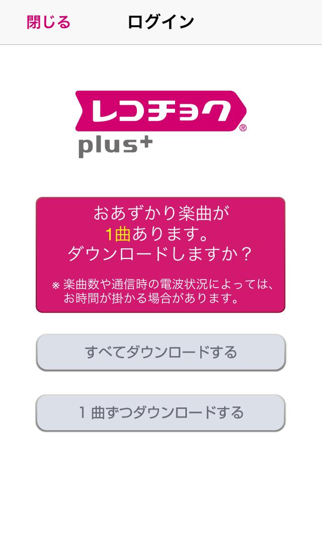 「レコチョクplus+プレイヤー」のダウンロード画面