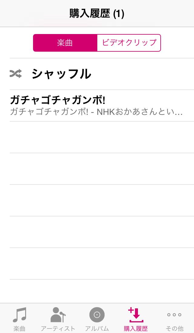 「ガチャゴチャガンボ」をダウンロードした「レコチョクplus+プレイヤー」の購入履歴画面