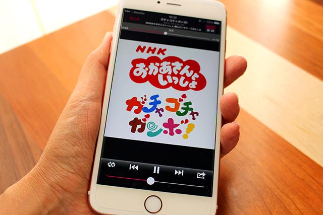 おかあさんといっしょ新曲「ガチャゴチャガンボ」をiPhoneで聴くイメージ