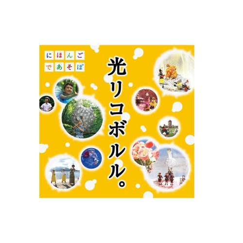 NHK にほんごであそぼ「光リコボルル。」
