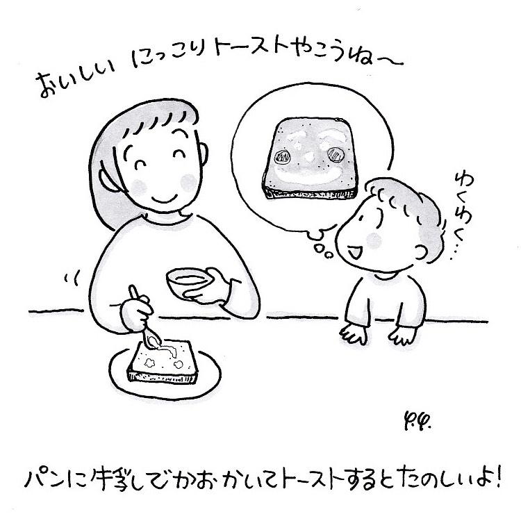 にっこりトースト