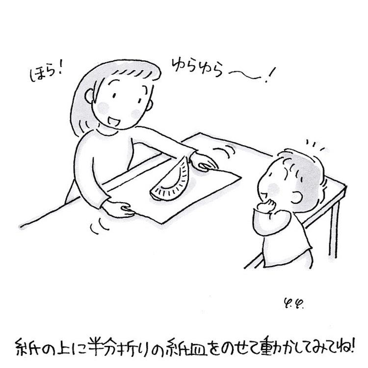 ユラユラ紙皿