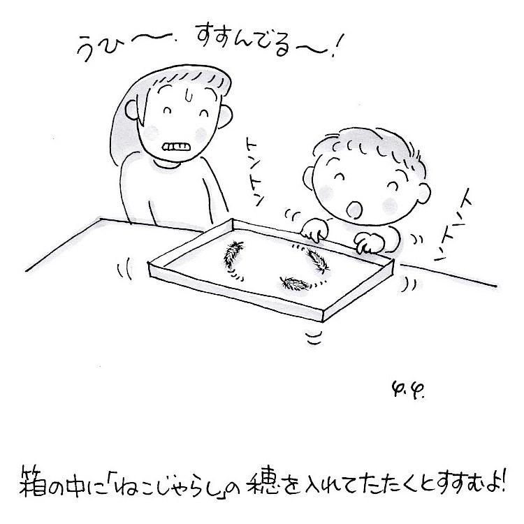 すすめ!エノコログサ!
