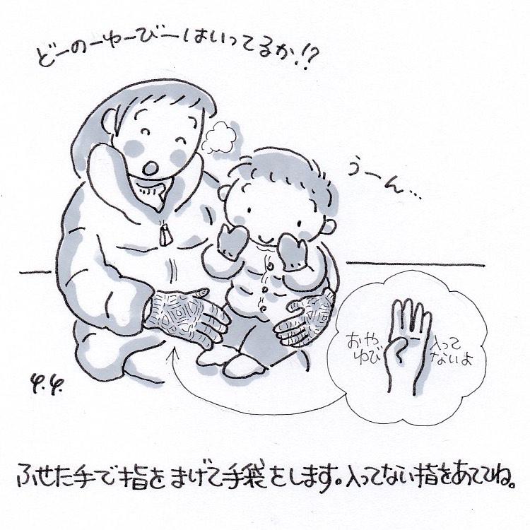 手袋のどの指はいってるかあそび