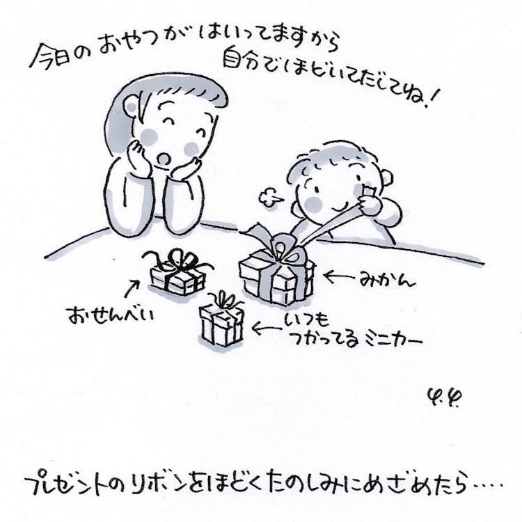 """""""おりぼんほどきあそび"""""""