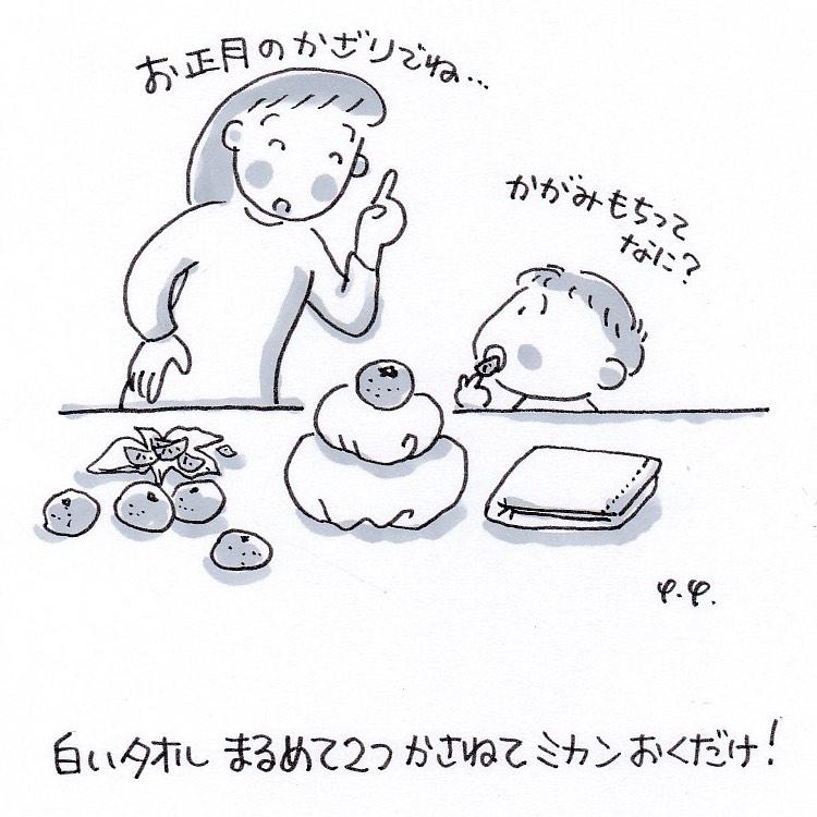 """""""タオルのかがみもち"""""""