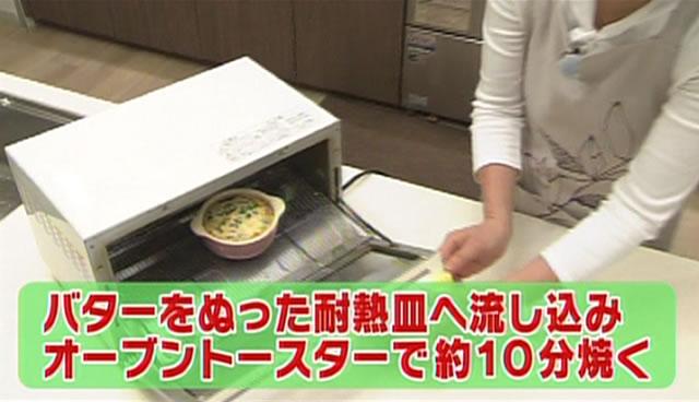 ほうれん草とサケ缶の簡単キッシュ バターをぬった耐熱皿へ流し込みオーブントースターで約10分焼く