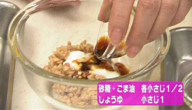 さといもの納豆ソースがけのつくり方 納豆ソースを作る。