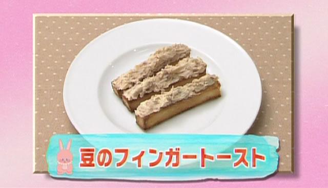 豆のフィンガートースト