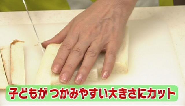 豆のフィンガートーストのつくり方 食パンをカットする
