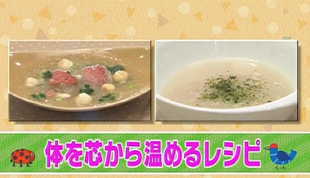 体を芯から温めるレシピ