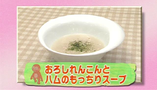 おろしれんこんとハムのもっちりスープ