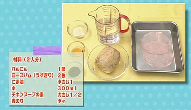 おろしれんこんとハムのもっちりスープ 材料