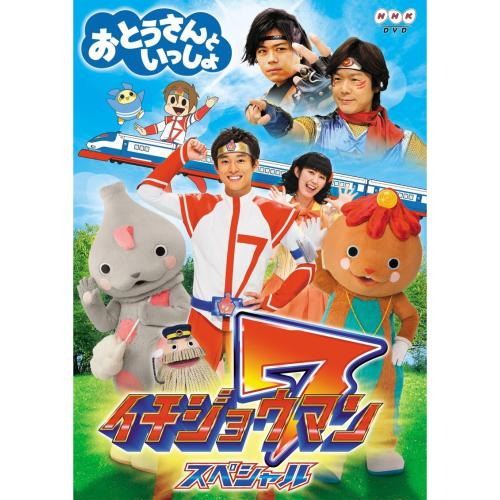 NHKおとうさんといっしょ 「イチジョウマン7 スペシャル」