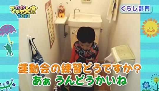 トイレ屋さん始めました