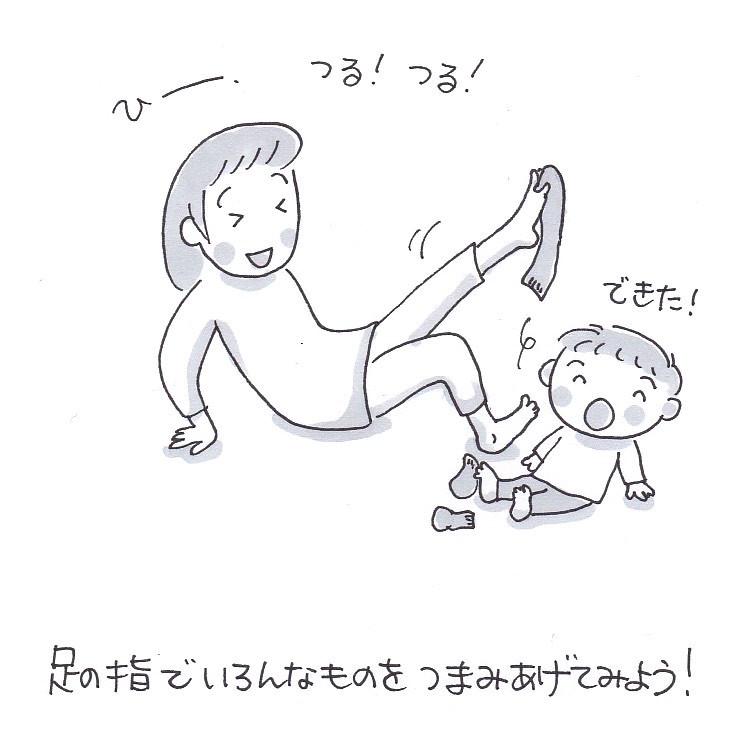 足のゆびクレーン