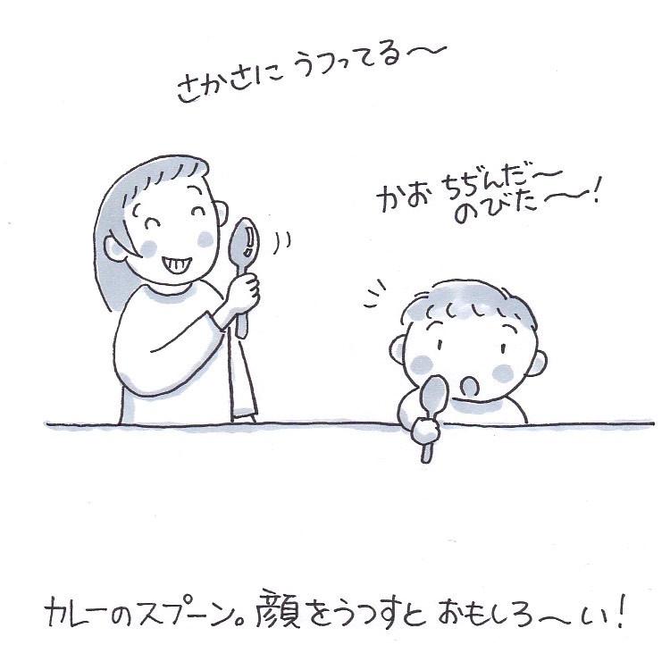 びっくりスプーン