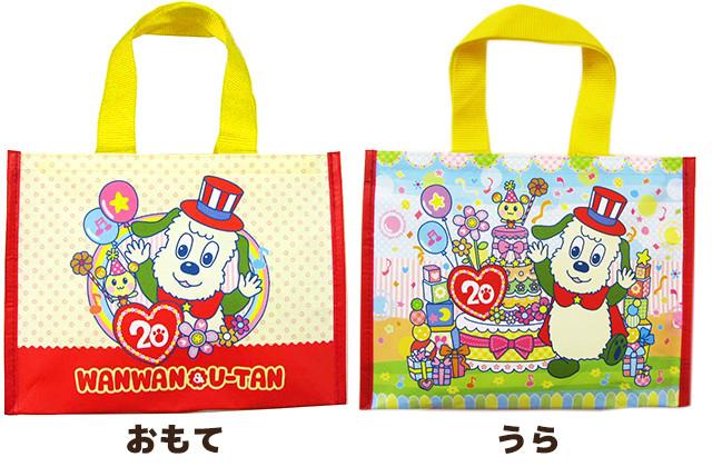 「いないいないばあっ!」20周年オリジナルバッグ