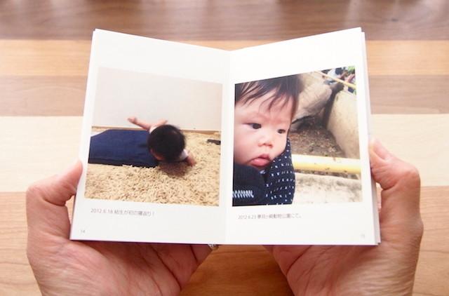 子どもの写真で作る小さなアルバム