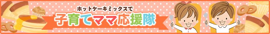 森永ホットケーキミックスで子育てママ応援隊