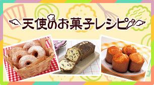 森永天使のお菓子レシピ