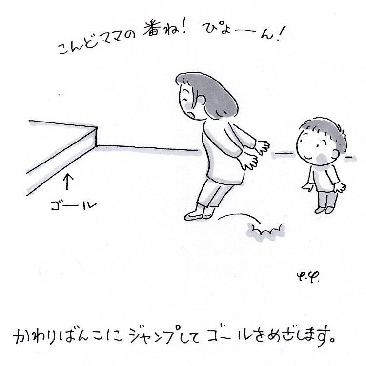 こうたいジャンプ