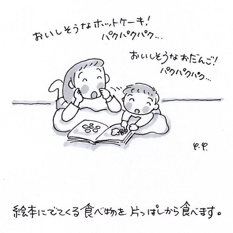絵本おやつ