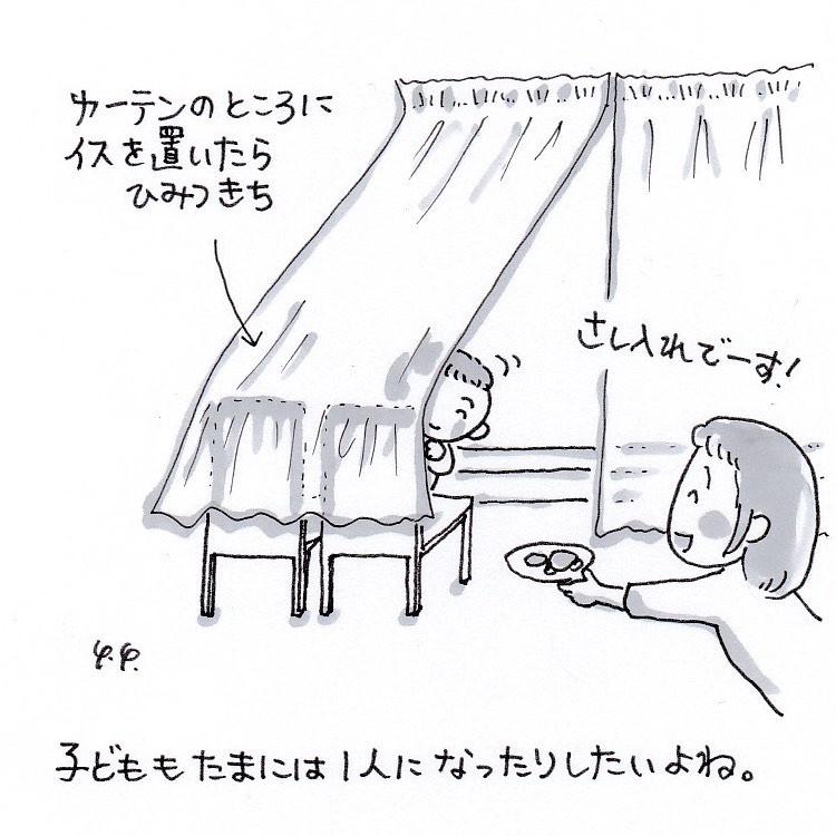 カーテンひみつきち