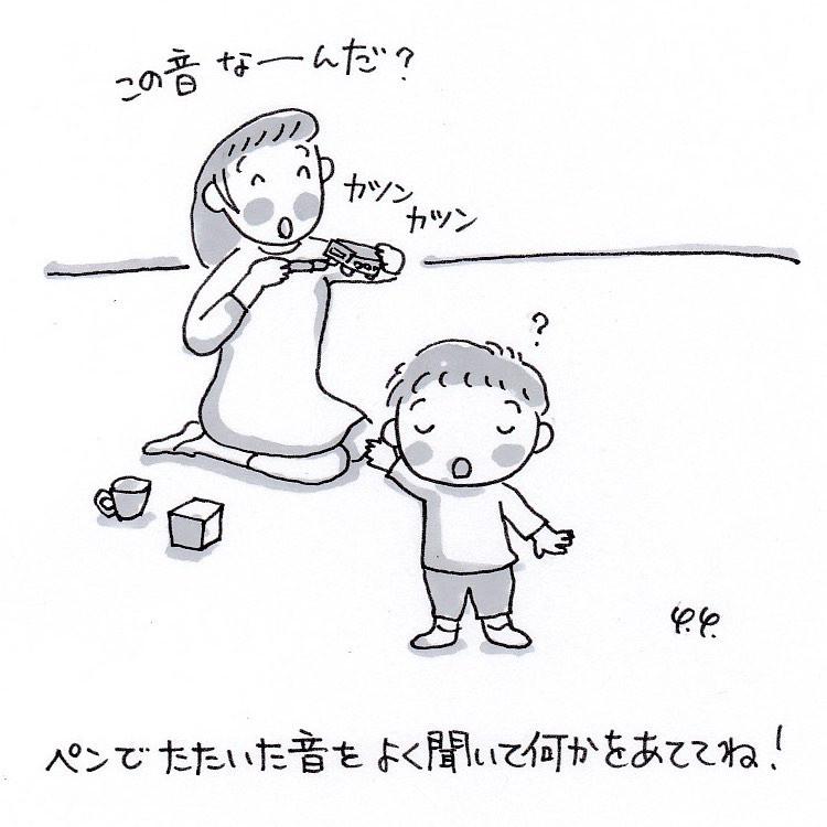 コンコン音遊び