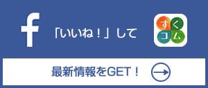 すくコム公式facebookページ