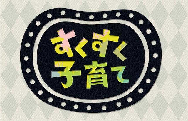 「すくすく子育て」番組ロゴ