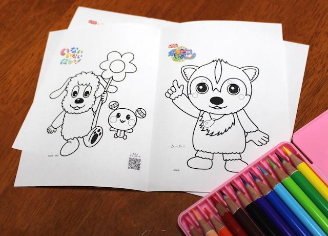 ミニぬり絵本と色鉛筆