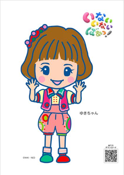 ゆきちゃんのイラスト
