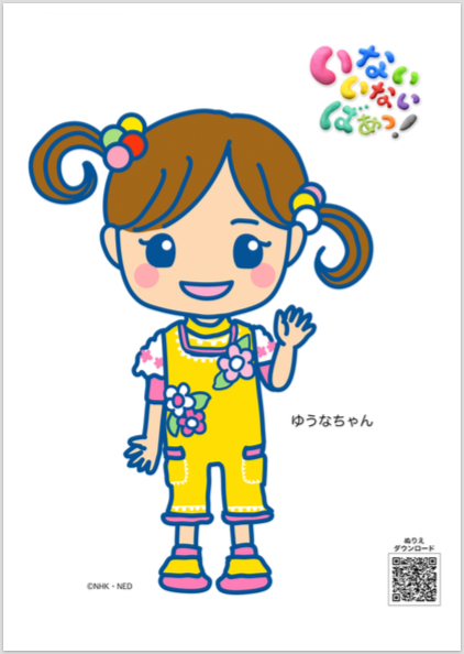ゆうなちゃんのイラスト