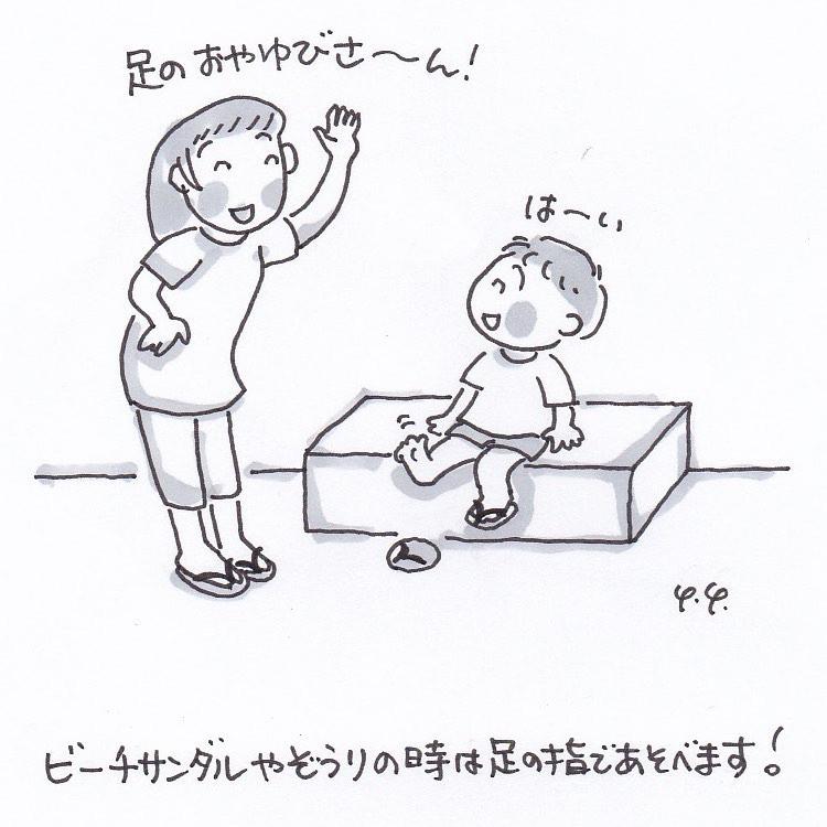 足指おへんじ