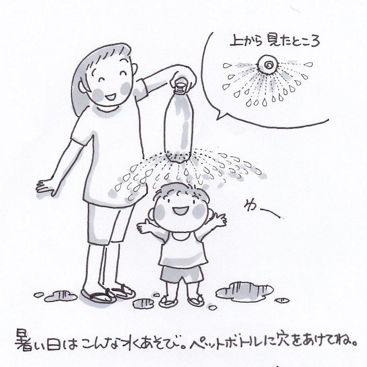 ペットボトル雨あそび
