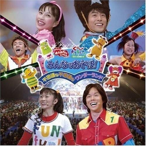おかあさんといっしょ スペシャルステージ の歴史 2005年 2011年