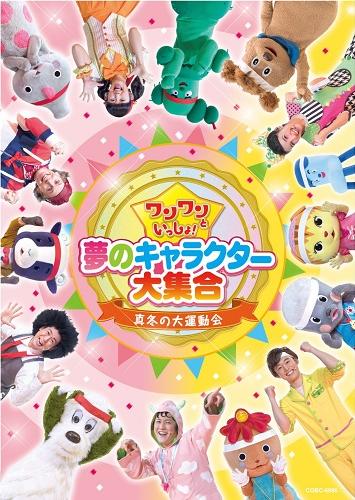 ワンワンといっしょ! 夢のキャラクター大集合 ~真冬の大運動会~【DVD】